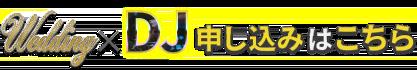 ウェディングDJ申し込み